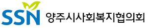 양주시사회복지협의회